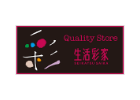 Quality Store 生活彩家